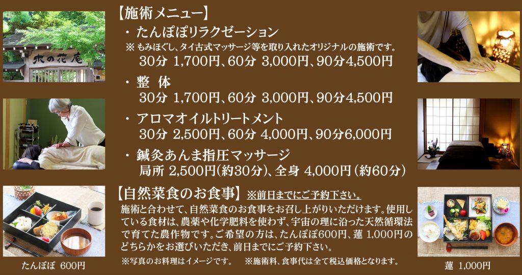 iyashi-omote1