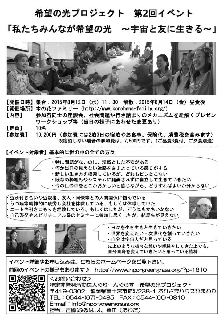 きぼひかチラシ裏(白黒)JPEG
